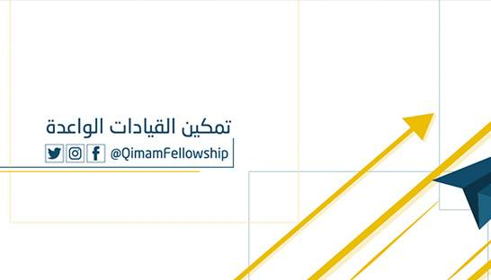 McKinsey-backed Qimam Fellowship returns for third edition in KSA